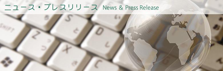 株式会社アワーズ|ニュース・プレスリリース一覧