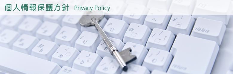 株式会社アワーズ 個人情報保護方針
